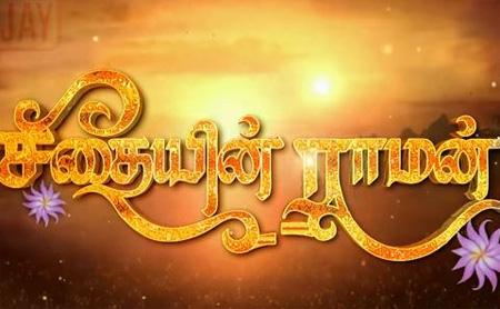 Seedhayin Raaman Vijay Tv dvd Rs 650 Only  : vijay tv