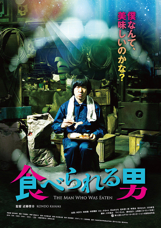 Sinopsis Film Jepang: The Man Who Was Eaten / Taberareru Otoko (2016)