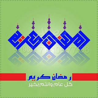 رمضان كريم اجمل خط عن رمضان