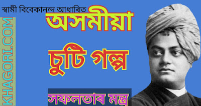 story in assamese language