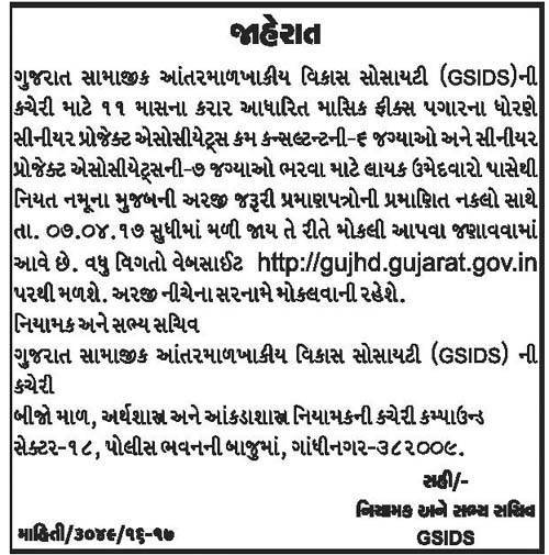 GSIDS Gandhinagar Recruitment 2017 for 13 Project Associates Posts