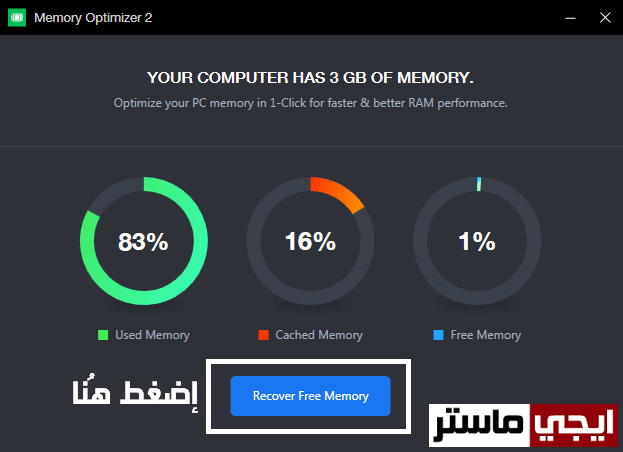 شرح برنامج Memory Optimizer