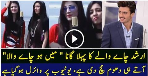 Entertainment, arshad chai wala, chai wala, Arshad Chai First Song Released and Viral, viral video, chai wala video,
