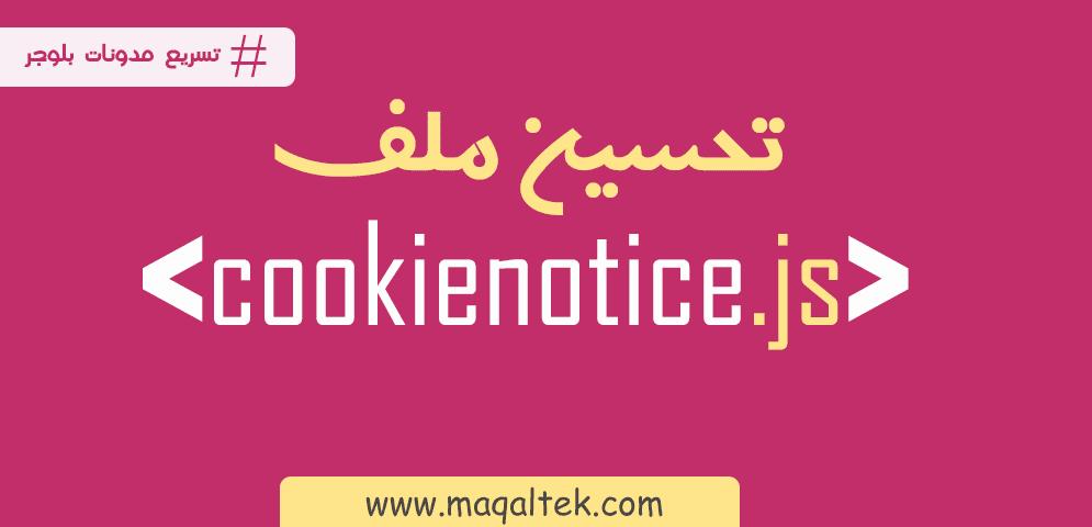 تحسين ملف cookienotice.js لرفع سرعة مدونات بلوجر