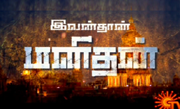 Ivan Thaan Manithan 01–05-2016 Sun Tv May Day Special Show