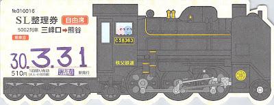 秩父鉄道SL整理券
