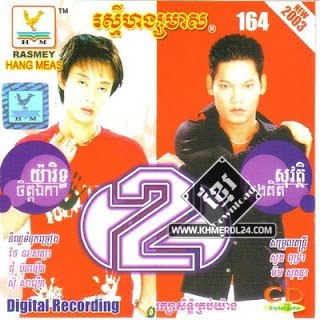 RHM CD VOL 164 | Reng Kit