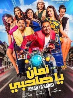 مشاهدة و تحميل فيلم امان يا صاحبى 2018 كامل hd