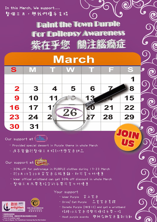 "Let's join hands to 'PAINT THE TOWN PURPLE"" 與我們攜手支持「紫在乎您 關注腦癇症」活動"