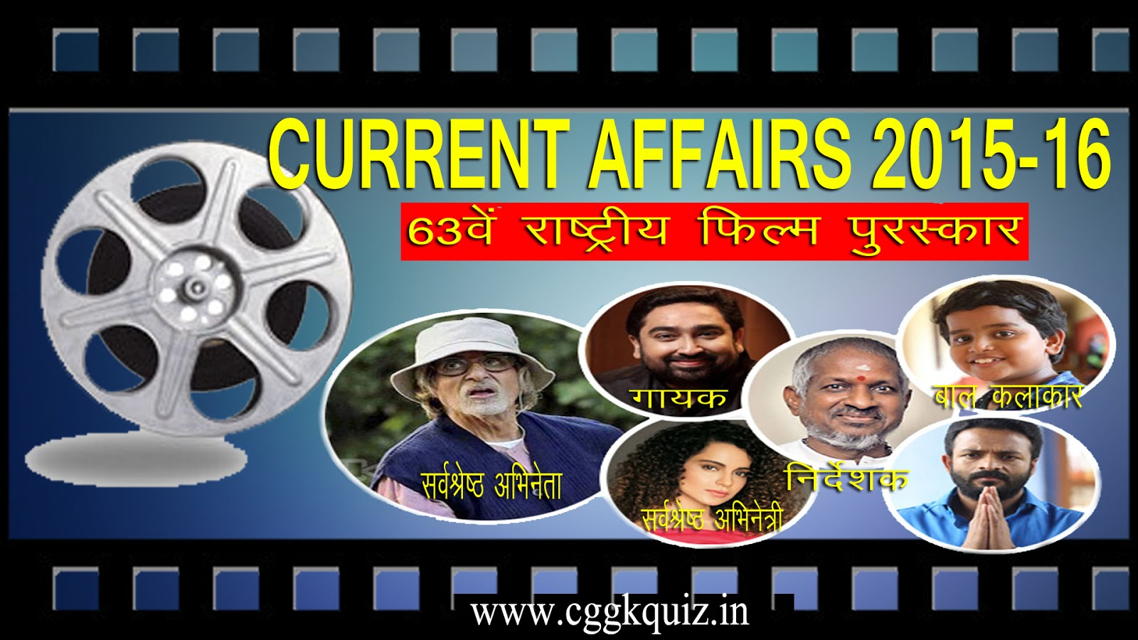 Current Affairs in Hindi - National Film Fare Awards in Hindi