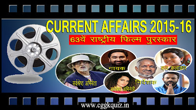 Its latest monthly current affairs hindi 63rd national film & times of india film fare award winners 2015-2016. indian best actor, actress, director, singer, song, villain, child film/movies, child artist, etc
