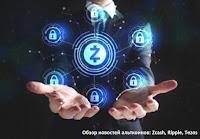Обзор новостей альткоинов: Zcash, Ripple, Tezos