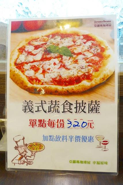 亞蘿瑪珈琲屋披薩