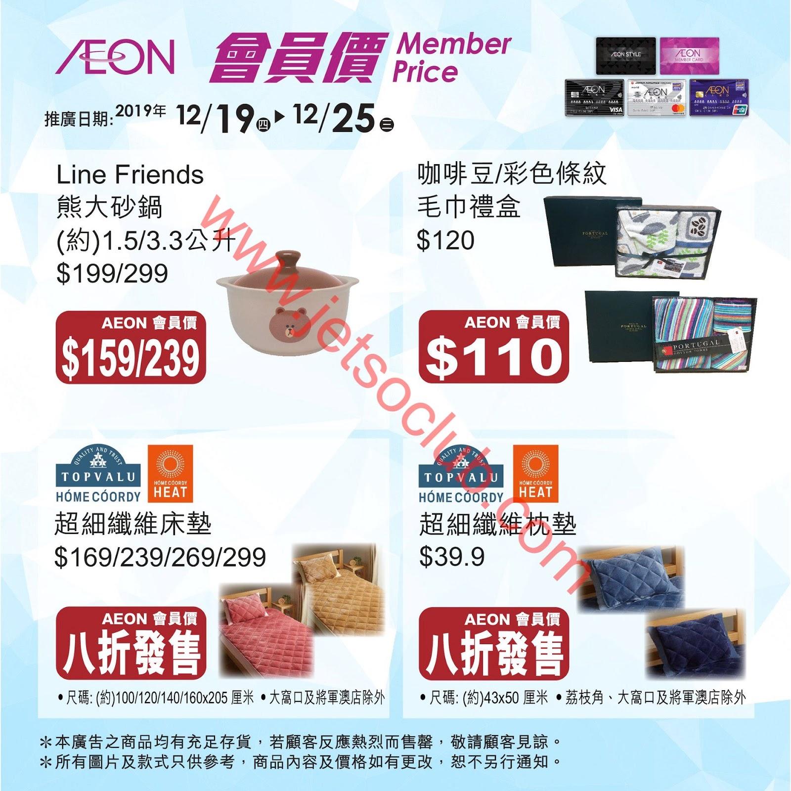 AEON:最新「會員價」(至25/12) ( Jetso Club 著數俱樂部 )