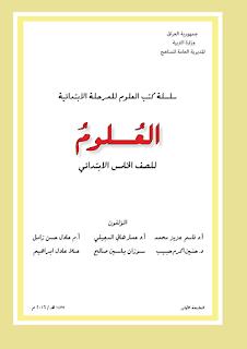 كتاب العلوم للصف الخامس الأبتدائي 2016