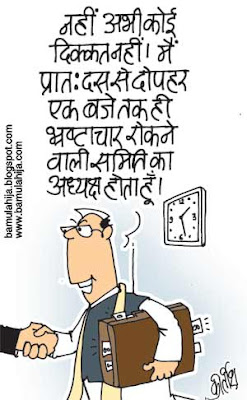 India against corruption, fight against corruption carton, corruption cartoon, congress cartoon, anna hajaare cartoon, anna hazaare cartoon