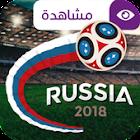 تطبيق لمشاهدة مباريات كأس العالم 2018 -2019 على الاندرويد مجانا