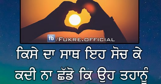 The gallery for --> Punjabi Wording Wallpaper In Hindi