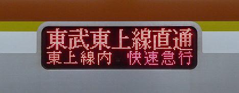 東京メトロ副都心線 東武東上線直通 急行 森林公園行き5 東京メトロ10000系