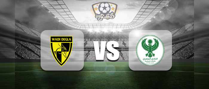 مباراة المصري ووادي دجلة بث مباشر