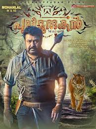Pulimurugan full movie 2016 Poster