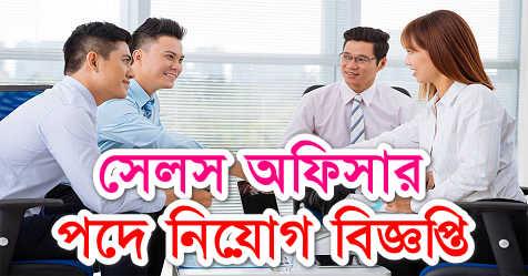 সবকিছু ডট কম সেলস অফিসার নিয়োগ দেবে - Shabkichu.com Job In sales officer