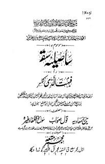ساصلیہ سقر رد فبہت کفر تالیف سید حسن علی وقار