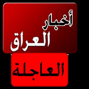 اخر اخبار العراق اليوم السبت 7-1-2017 واهم مستجدات الانباء العاجلة بعد التهديد باحتلال قيادى شيعى للسعودية