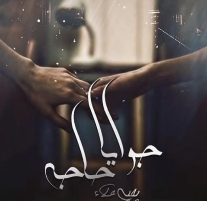 كلمات اغنية جوايا حاجة - يحي علاء 2018