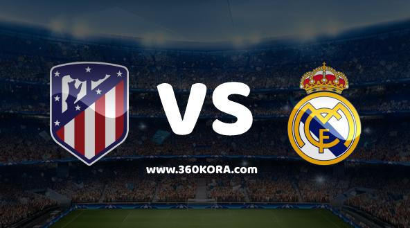 مشاهدة مباراة ريال مدريد واتليتكو مدريد بث مباشر