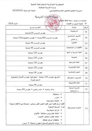 قائمة الادوات المدرسية للسنة الثالثة ثانوي شعبة تسيير و اقتصاد