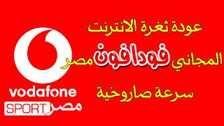 عودة ثغرة الانترنت المجاني فودافون مصر - سرعة صاروخية