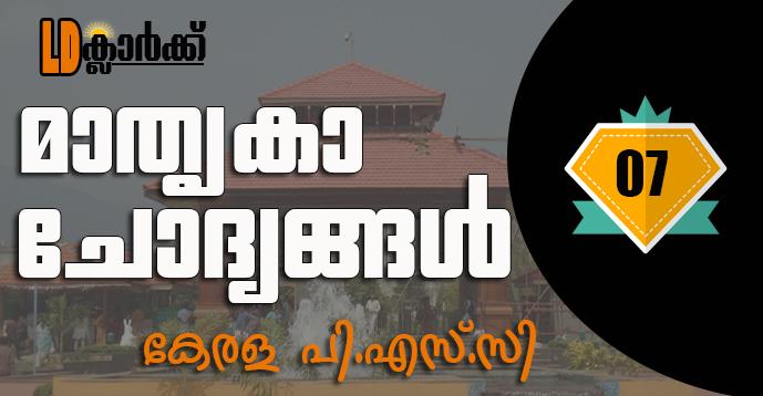 Kerala PSC LD Clerk Model Questions in Malayalam - 07
