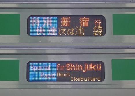 湘南新宿ライン 特別快速 新宿行き3 E233系(2018年 渋谷駅高架化工事に伴う運行)