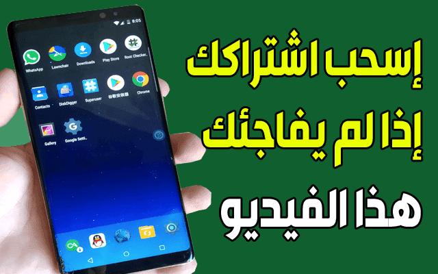الدرس : حصريا 2019 ، وداعا الروت شغل الآن جميع التطبيقات التي تحتاج إلى الروت في هاتفك بدون تثبيت الروت ( أول فيديو يشرح هذه الطريقة)
