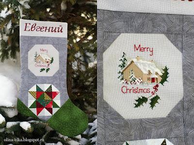 Вышитый рождественский сапожок с домиком