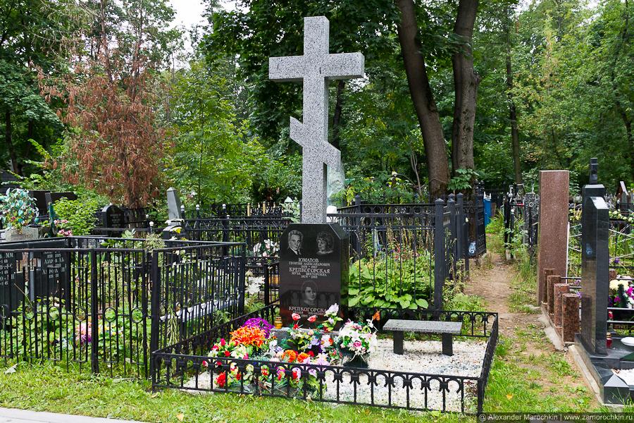 Могила Георгия Юматова на Ваганьковском кладбище Москвы