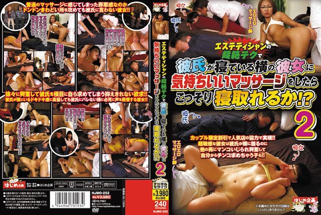 [HJMO-252] Massage Feels Good Take Secretly Next To Her Boyfriend Is Sleeping In The Esthetician! Vol.2