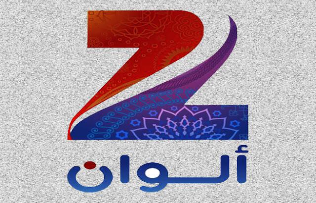 """أحدث """" تردد قناة زي الوان"""" Zee Alwan 2018 نايلسات وعربسات"""