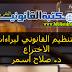 التنظيم القانوني لبراءات الاختراع  د. صلاح أسمر