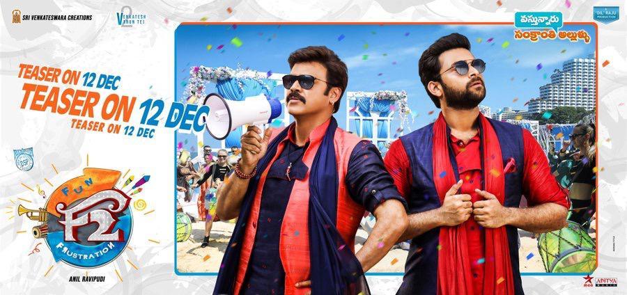 Venkatesh & Varun Tej Multi-Starrer Movie F2: Fun & Frustration's Teaser Will Be On December 12th!