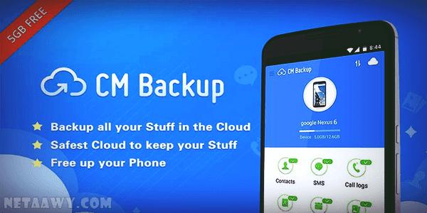 تطبيق-CM-Backup