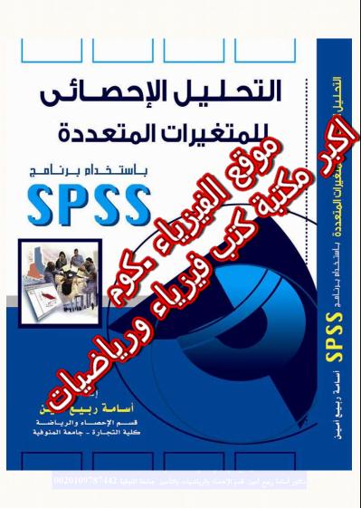 التحليل الإحصائي للمتغيرات المتعدده باستخدام برنامج SPSS pdf