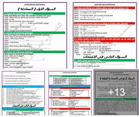 تجميع كل مراجعات ليلة الامتحان فى اللغة الانجليزية (شرح واسئلة على كل سؤال من اسئلة الامتحان ) للصف الثالث الاعدادى الترم الثانى