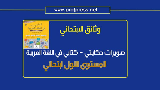 حصري ، صويرات حكايتي لمرجع كتابي في اللغة العربية المستوى الأول ابتدائي