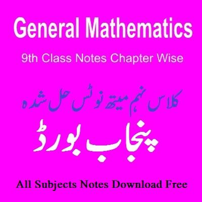 9th Class General Mathematics Notes Punjab Board - Easy MCQs