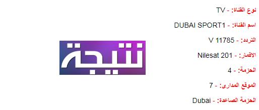 تردد قناة دبي الرياضية DUBAI SPORT1 2018 نايل سات
