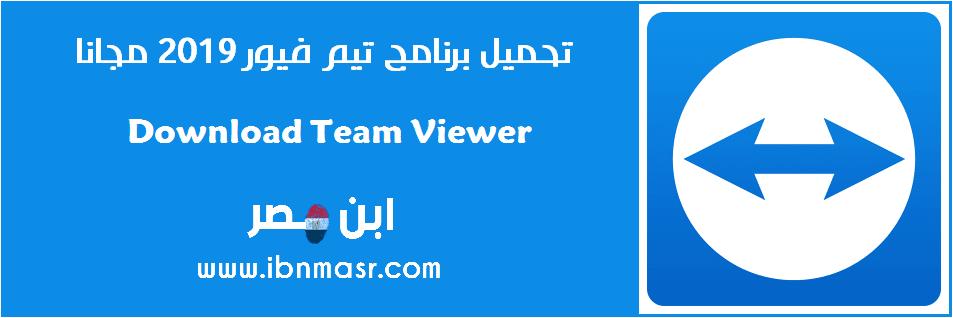 Download Team Viewer 2021