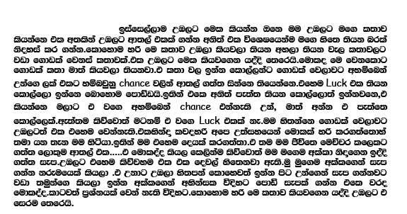Sinhala Wela 2016: අක්කට නින්දෙන්