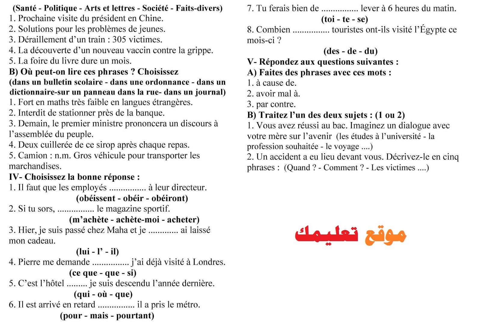 إمتحان السودان 2015 في لغة فرنسية